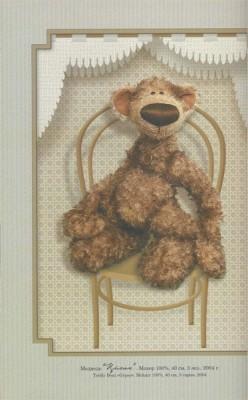 """Выкройка плюшевого медведя """"Цыган""""."""