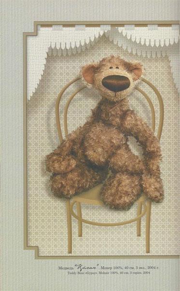 Как сшить медведя своими руками выкройки