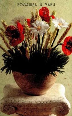 Как связать цветы крючком. Ромашки и маки.