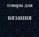 http://www.trozo.ru/cat/rukodelie/tovary-dlya-rukodeliya