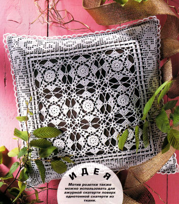 вязание чехла на подушку.