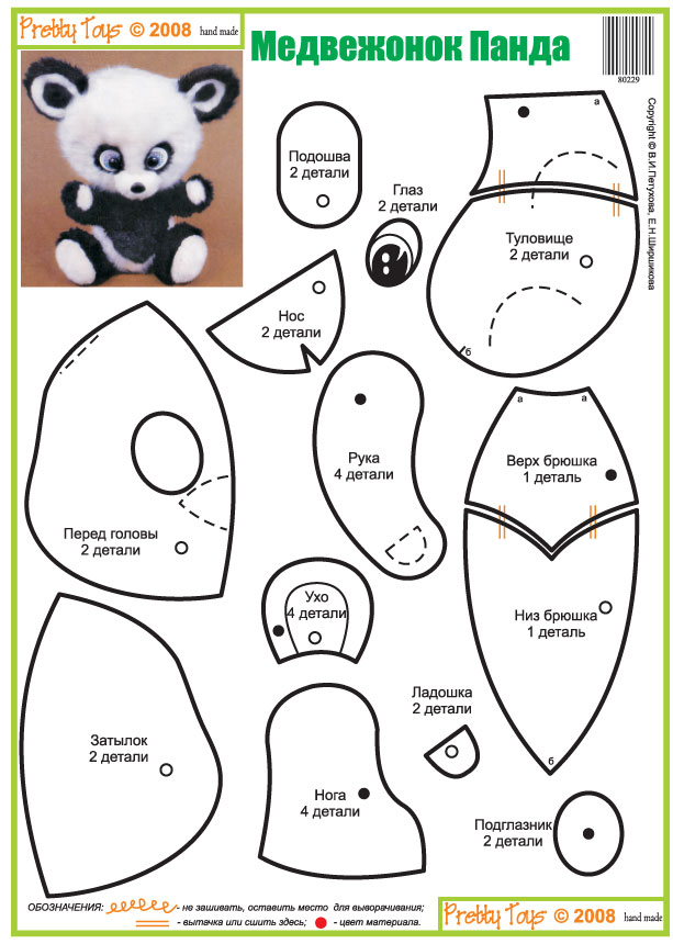 Эту игрушку можно сшить из мягкой ткани или синтетического меха.
