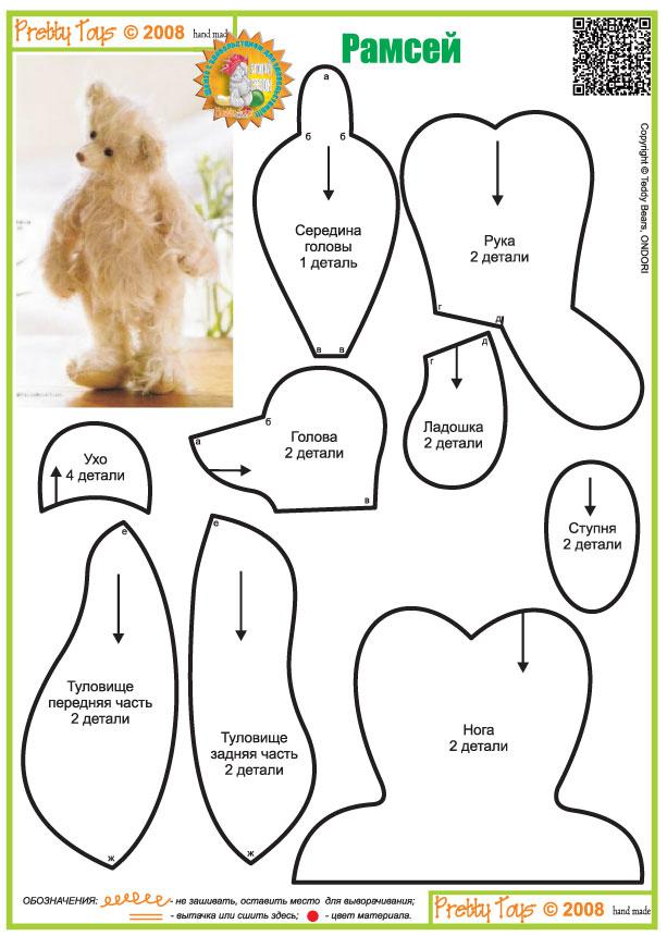 25 выкроек плюшевых медведей. Часть 3. Рукоделие и хобби. Видео, фото: как сделать, сшить, связать своими руками