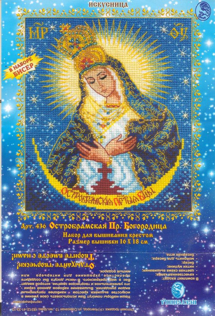 Часть 2. Икона Божией матери.  Часть 42 - Религия.Вышивка крестом.