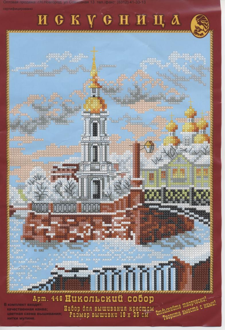 Схема вышивки никольский собор