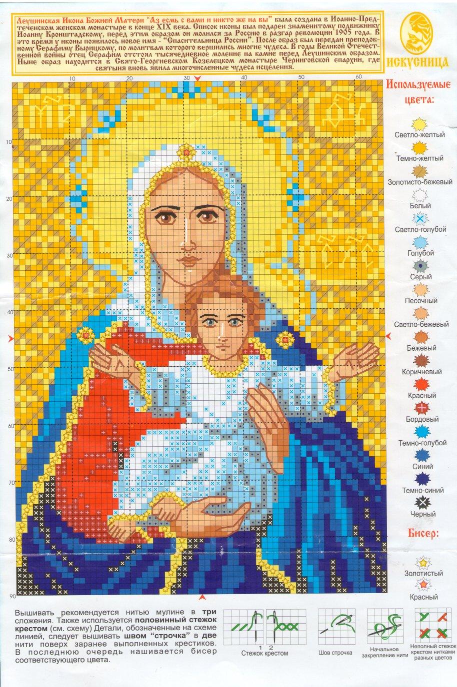 вышивка икона Божией Матери Леушинская, схема.