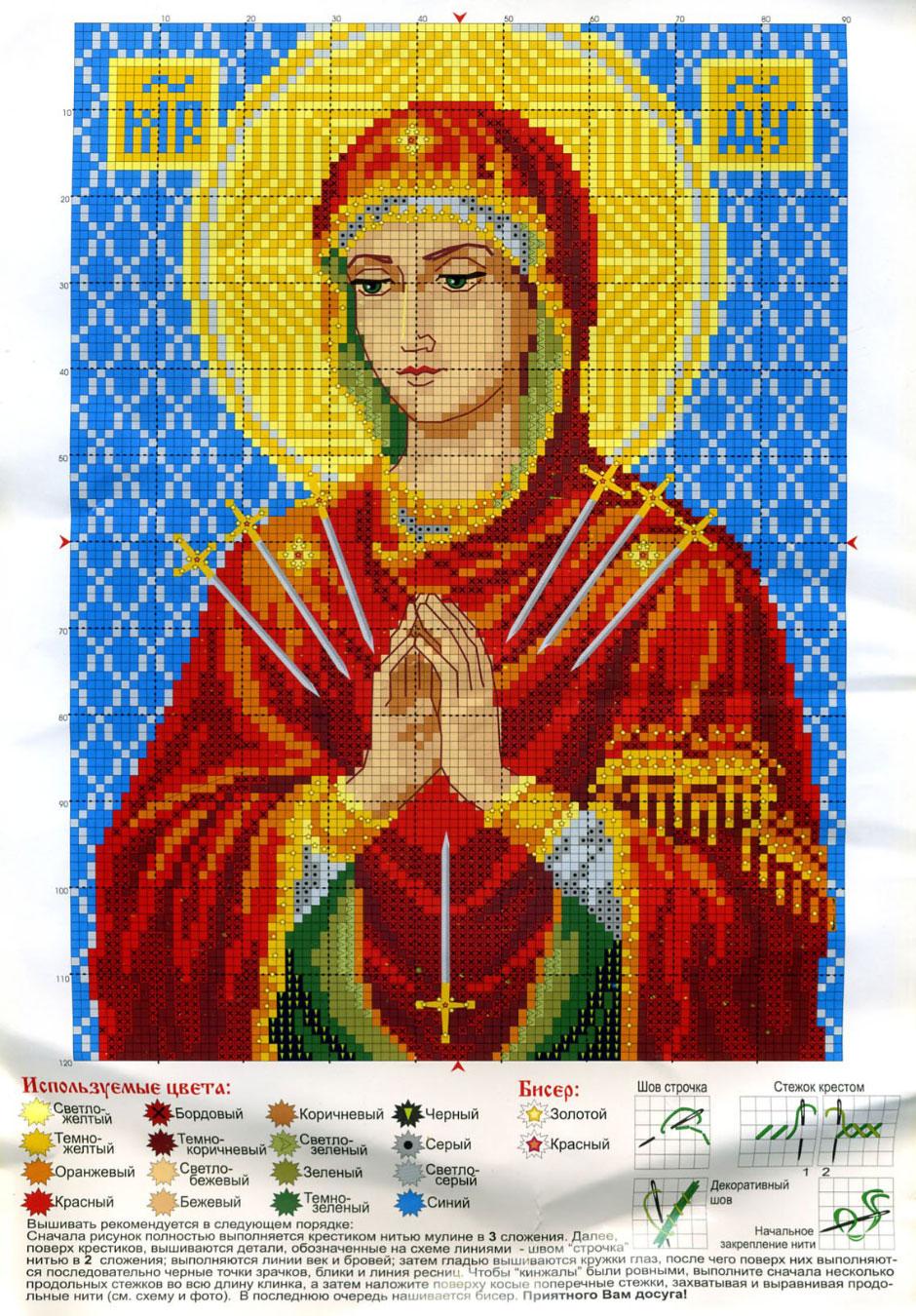вышивка икона пресвятой богородице, схема.