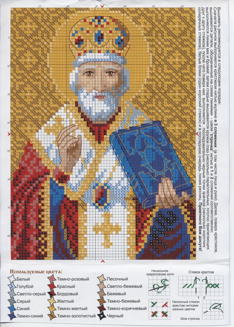 Схема вышивки иконы николая угодника - Подборка.