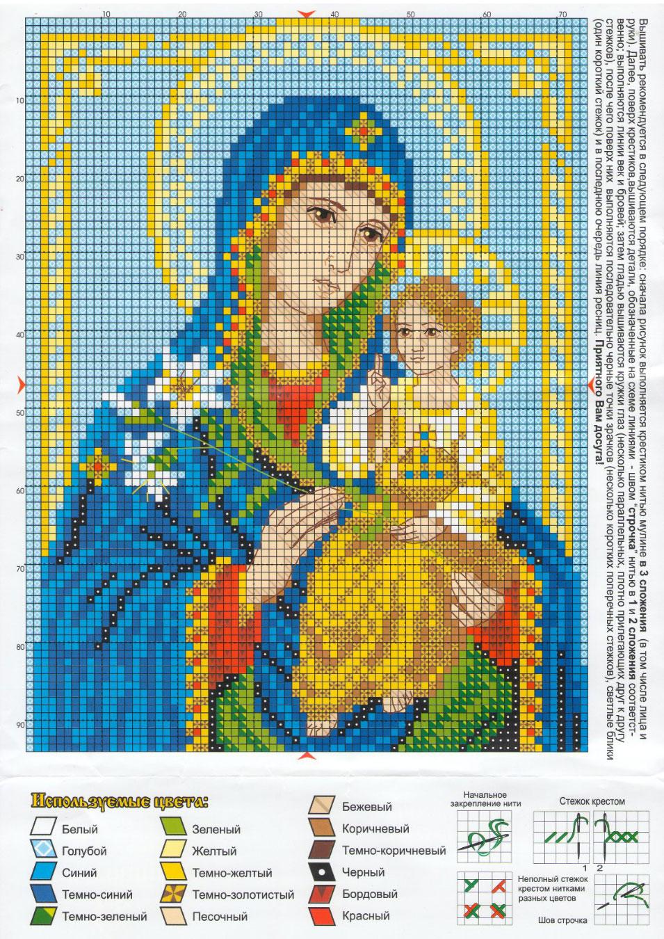 """Схема вышивки  """"Богородица """". иконы. вышивка крестом."""