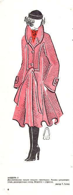 Женская одежда, созданная в 1976 году