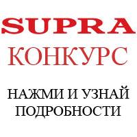 Результаты SUPRA конкурса!