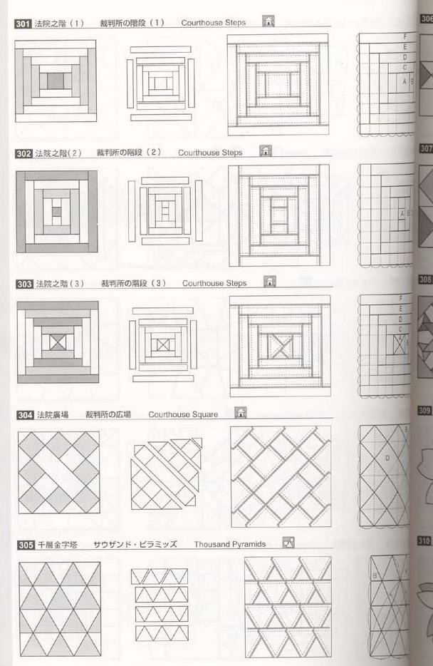 Схемы блоков для пэчворка.  Прочитать целикомВ.