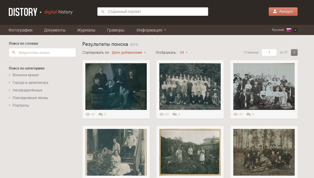 музей редких фотографий